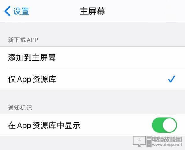苹果手机iPhone装了App在桌面找不到图标的解决办法1