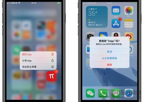 苹果手机iPhone装了App在桌面找不到图标的解决办法2