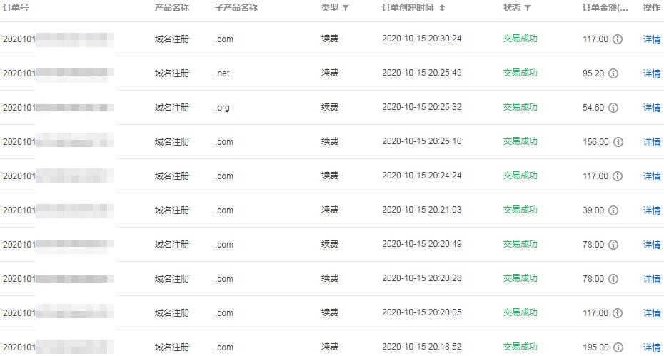 腾讯云双11老用户域名续费订单
