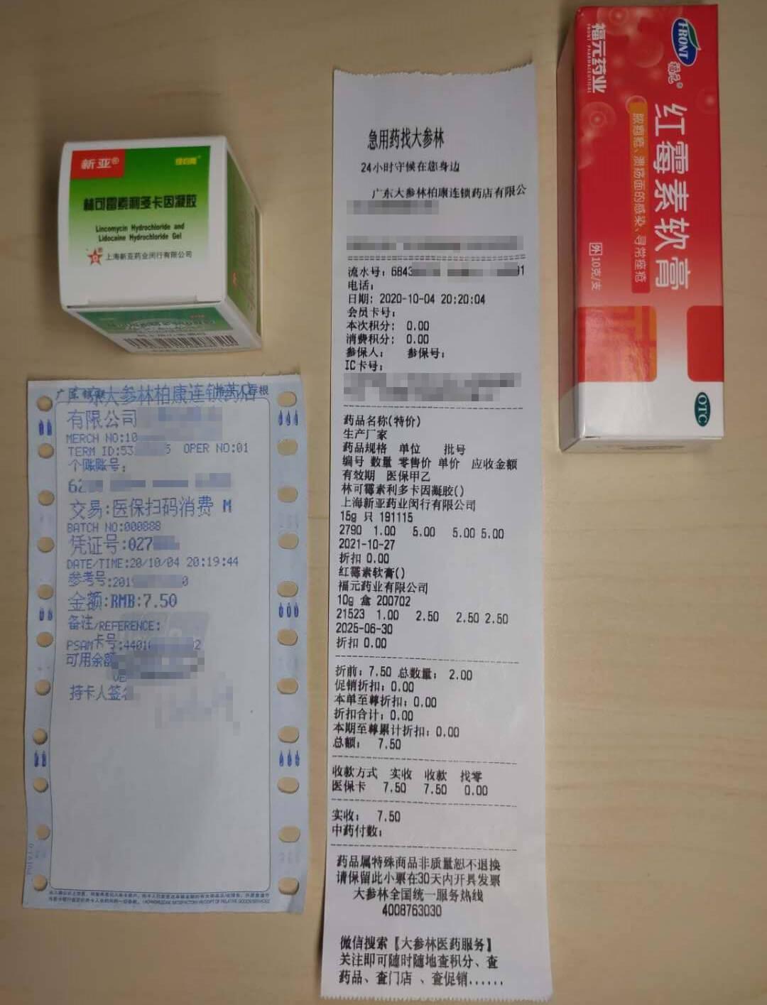 第一次使用医保卡买药小票